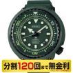 セイコー プロスペックス SBDX027 機動戦士ガンダム40周年記念 量産型ザク限定モデル 自動巻 (60回無金利)