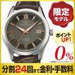 (店内ポイント最大32倍)オリエントスター スタンダード WZ0051AC 限定モデル メンズ 自動巻 腕時計 (24回無金利)