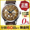 (分割24回無金利) オリエントスター ORIENT STAR スケルトン 腕時計 WZ0051DX メンズ 自動巻 国内正規品