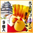 【名古屋のお土産】名古屋コーチン饅頭(11個)