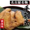 【名古屋のお土産】手羽先 醤油味(手羽先の醤油煮)