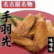 【名古屋のお土産】手羽先 味噌味(手羽先の味噌煮)