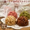 【徳用 チョコ 送料無料】選べる3袋★メガ盛りチョコクランチ 計150粒(ミルク・ホワイト・いちご・抹茶の選べる4種の味)