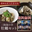 【送料無料】三陸海の幸 牡蠣セット