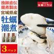 牡蠣 潮煮 期間限定 特価 末永海産 3パック お酒 仙臺いろは お取り寄せ