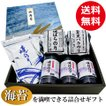【送料無料】【宮城県一番摘み海苔を満喫】海苔詰合せギフト