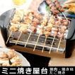 ミニ焼き屋台 卓上コンロ 電気 焼肉器 焼き鳥器 たこ焼き器