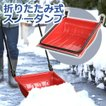 折りたたみ式スノーダンプ / 除雪 雪かき 雪押し ラッセル スノーダンプ スコップ