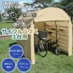 サイクルハウス 3台用 (ベージュ) 自転車置き場 サイクルガレージ 物置 送料無料