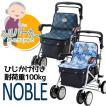 シルバーカー ノーブル / 安定した歩行やお買い物をサポート 介護