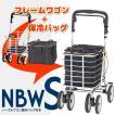 シルバーカー ノーブルワゴン袋付(S) / 安定した歩行や買い物をサポート 介護