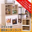 食器棚 ロータイプ 60cm幅 キッチンラック スライド棚 ブックラック扉