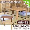 折りたたみテーブル 木製 幅75 継脚付き 座卓 折れ脚 送料無料