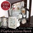ガラスラック60cm / ガラス棚の移動が可能、飾るものを美しく見せる