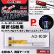 車載ワンセグ地デジ用補修アンテナ 機種を問わない汎用品 補修用 地デジ・ワンセグ用 AD-100F 両面テープ付 日本製
