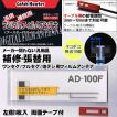 送料お得 ネコポス可 補修用 地デジフィルムアンテナ 日本製 カーナビフィルムアンテナ 貼り方 AD-100F 両面テープ付 日本製