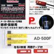 送料お得 ネコポス可 左右2枚入り 補修・張替 ワンセグ フルセグ 地デジ 用 フィルムアンテナ AD-500F 両面テープ付 日本製