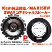 コアキシャルスピーカー トレードインスピーカー MAX150W 16cm 純正交換タイプ 2WAY 16cm スペーサー付 CH-216-P