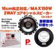 コアキシャルスピーカー トレードインスピーカー 10個セット MAX150W 16cm 純正交換タイプ 2WAY