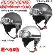バレンタインデーのお返し バイク ハーフヘルメット CROSS ビンテージリード工業 CR-750