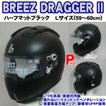 BREEZ DRAGGER2 フルフェイスヘルメット ハーフマットブラック L(59-60cm)
