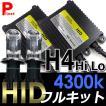 BREEZY/NANIYA HIDフルキット H4 35W HI/LO 4300K リレー付 限定販売 HID-H4F-1