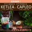 【送料無料】ケトレア 5個+カプレオ1本セット