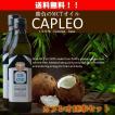 カプレオ18本セット MCTオイル 中鎖脂肪酸オイルCAPLEO