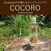 ドッグシャンプー COCORO 300ml 【Q companyの目指したドッグシャンプー】