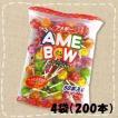 【卸価格】リボン 【AMEBOW】アメボー 200本(50本入り×4袋)【大量特価】あめボー棒付キャンデー