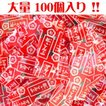 熱中症対策 都こんぶ ピロー個包装 大量100個 特価品 食物繊維・カルシウムたっぷり!北海道産昆布使用 中野物産