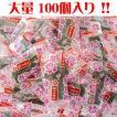 熱中症対策 おしゃぶり昆布 梅 ピロー個包装 大量100個 特価品 うめ果肉付 食物繊維・カルシウムたっぷり!北海道産昆布使用