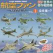 航空ファンセレクト vol.1 エフトイズ 10個入り1BOX
