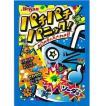 パチパチパニック ソーダ 【明治産業】20個入り1BOX お口の中が大さわぎ!!