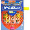 ゲームガム スロットマシーン型 押出し式ガム 150付き リリー 駄菓子屋さん商材 【駄菓子】