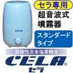 CELA(セラ)専用超音波式噴霧器スタンダードタイプ【個人宅宛配送商品】