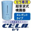 CELA(セラ)専用超音波式噴霧器エレガントタイプ【個人宅宛配送商品】