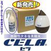 弱酸性次亜塩素酸水CELAキュービテナー20L・CELA用2way超音波加湿器(木目調)セット + 300ml入りスプレーボトル1本おまけ付き