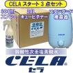 弱酸性次亜塩素酸水CELAキュービテナー20L・CELA(セラ)専用超音波式噴霧器スタンダードタイプセット【個人宅宛配送商品】