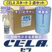弱酸性次亜塩素酸水CELAキュービテナー20L・CELA(セラ)専用超音波式噴霧器エレガントタイプセット【個人宅宛配送商品】