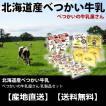 べつかい乳製品セット 北海道産/産地直送/送料無料
