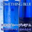 Something Blue サムシングブルー世界の選りすぐりブループレミアムウォーターセット(12本入)【送料無料】