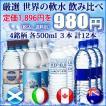 水 軟水 500ml 世界の特別な軟水セット 厳選 世界の軟水 飲み比べ 4銘柄 各500mlx3本 計12本 定価1,896円を980円でご提供