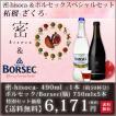 密-hisoca-&ボルセックセット 密-柘榴-ざくろ-490ml ボルセック/Borsec(瓶) 750mlx5本