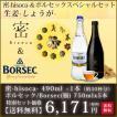 密-hisoca-&ボルセックセット 密-生姜-しょうが-490ml ボルセック/Borsec(瓶) 750mlx5本