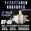 マイクロバブル発生器BT-50 デルタ弁付 エアチューブ1m、簡易バルブ付 目詰まりし難い構造 代引き手数料無料
