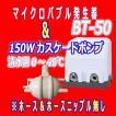 マイクロバブル発生器BT-50&150Wカスケードポンプ