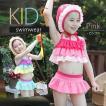 水着 女の子 ビキニ スイムキャップ付き 3点セット 子供 ジュニア 95 100 110 120 130 135cm kids ガールズ スカート フリル ティアード セパレート