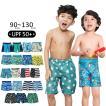 キッズ 水着 男の子 パンツ ぴったりタイプ ゆったりタイプ 子供 ジュニア UV対策 日焼け対策 男児 水遊び プール 海 川 アウトドア