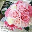 お祝い 花 プリザーブドフラワー 母の日 プレゼント 電報 結婚式 誕生日 女性 花ギフト 還暦祝い マダムローズ